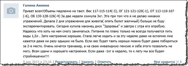 12-12-2013 14-17-20
